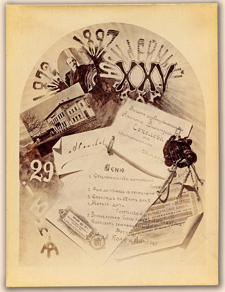 Меню обеда 29 июня 1897 г. в честь 25-летней деятельности управляющего самарским отделением Волжско-Камского коммерческого банка.
