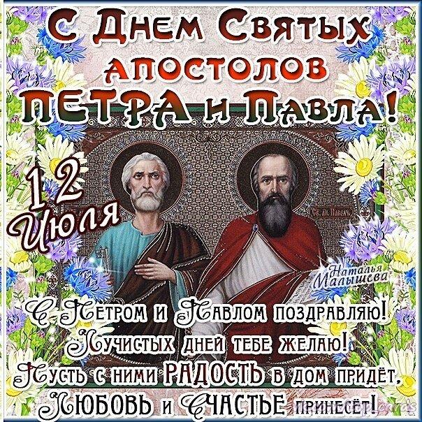 Оформленная, день святых петра и павла картинки