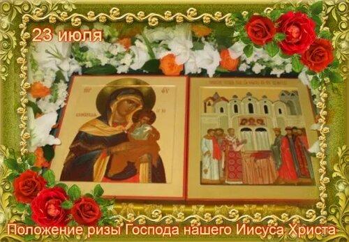 Интересная открытка на День положения ризы Господней в Москве. Бесплатные живые открытки 2021