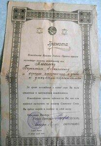 1928 КАНСК. ГРАМОТА вневойсковику от командования.