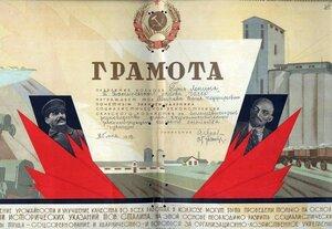 1933 Грамота за большевистское руководство делом реконструкции сельского хозяйства Чувашии