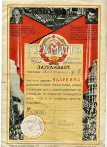 1933 Грамота ударника соц. строительства