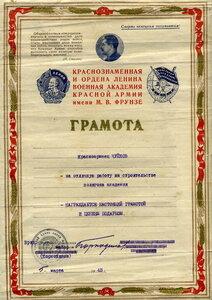 1943 За отл работу на стр-ве полигона Академии