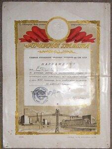1945 Почетная грамота Ленинград ФЗО