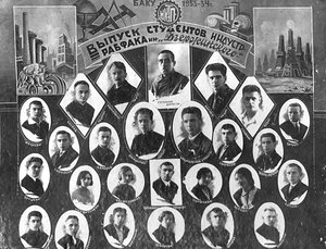 1934 г. Индустриальный рабфак им. Дзержинского. Баку.