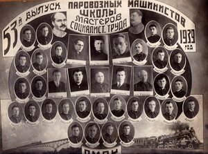 1939 г. Омская Школа Мастеров Социалистического Труда. 53 выпуск паровозных машинистов