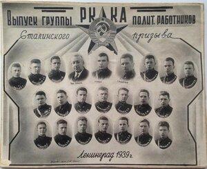 1939 г. ПОЛИТРАБОТНИКИ РККА СТАЛИНСКОГО ПРИЗЫВА ЛЕНИНГРАД