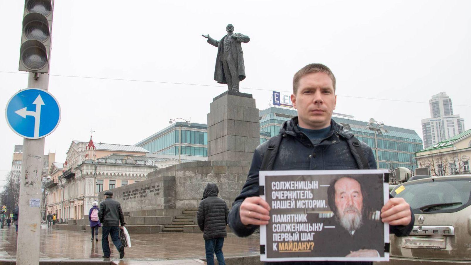 20180427_15-29-В Екатеринбурге прошел пикет против чествования «столетия Солженицына»