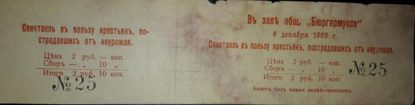В пользу крестьян, пострадавших от неурожая. В зале общества Бюргермуссе. Юрьев. 1903