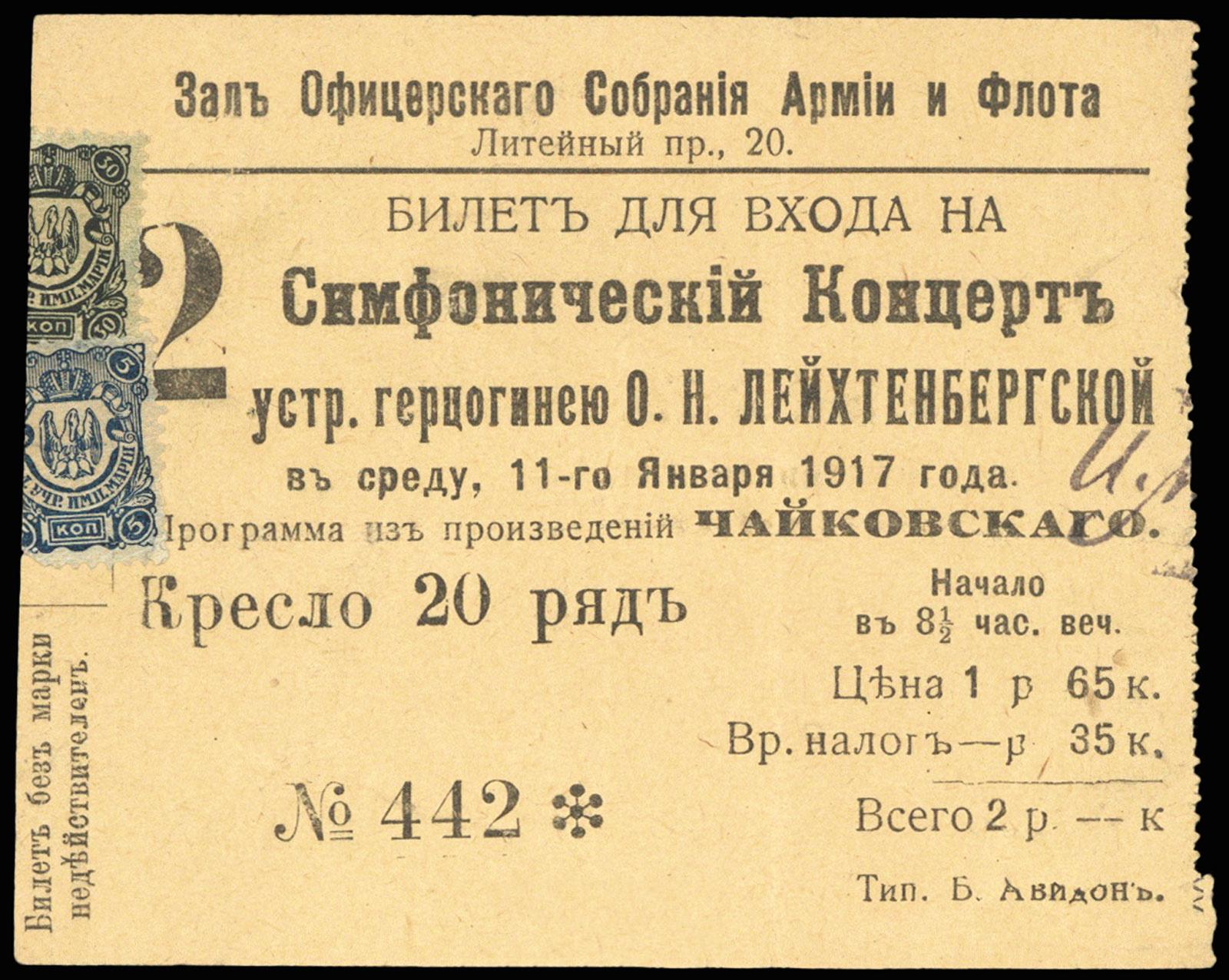 Зал офицерского собрания Армии и Флота. Билет на симфонический концерт. 1917