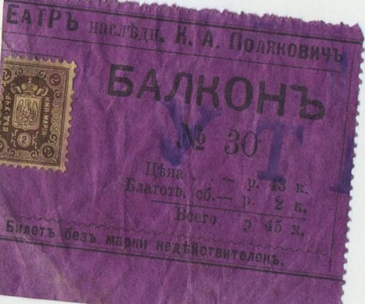 Театр наследника К.А.Полякович. Астрахань