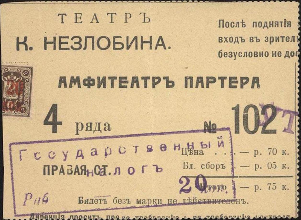 Театр Незлобина. Билет. 1916