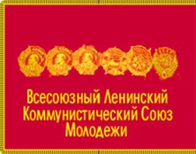 Атрибутика комсомола коллекция юбилейных монет 10 рублей список