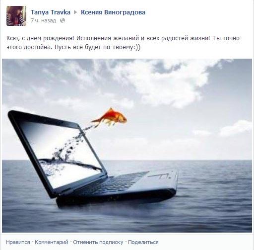 День рождения Ксении Виноградовой.