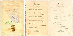 Свадебное меню и программа концерта. 19 февраля 1910 года