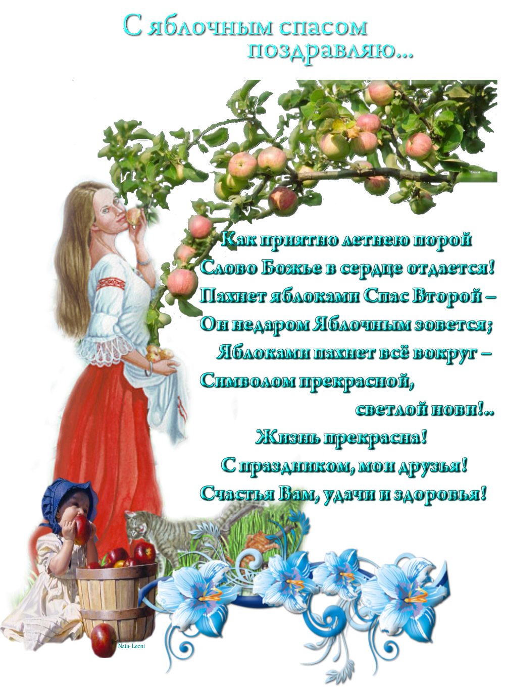 Мерцающие открытки с яблочным спасом