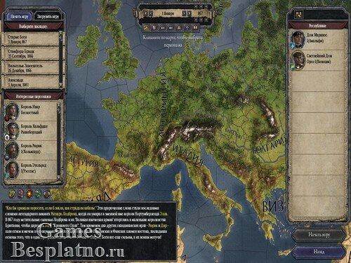 Крестоносцы 2 / Crusader Kings 2