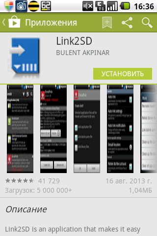 Яндекс навигатор карты на sd