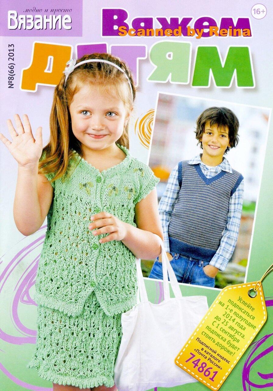Ютуб вязание для детей до 1 года