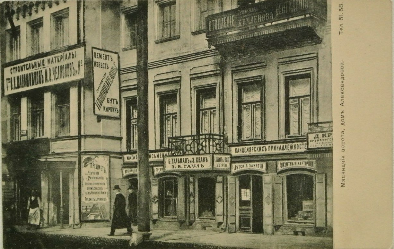 Мясницкие ворота, Дом Александрова