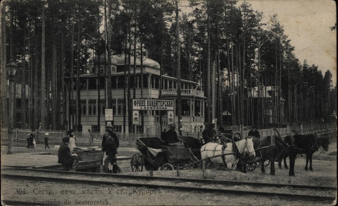 У станции «Курорт»