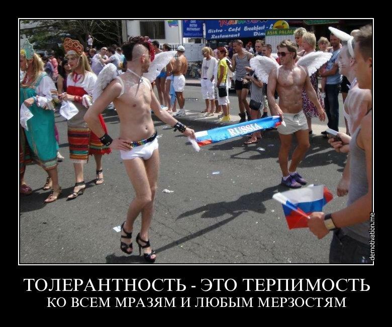 Толерантность фото