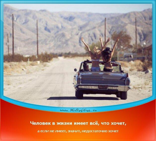 позитивчик дня: Человек в жизни имеет всё, что хочет, а если не имеет, значит, недостаточно хочет