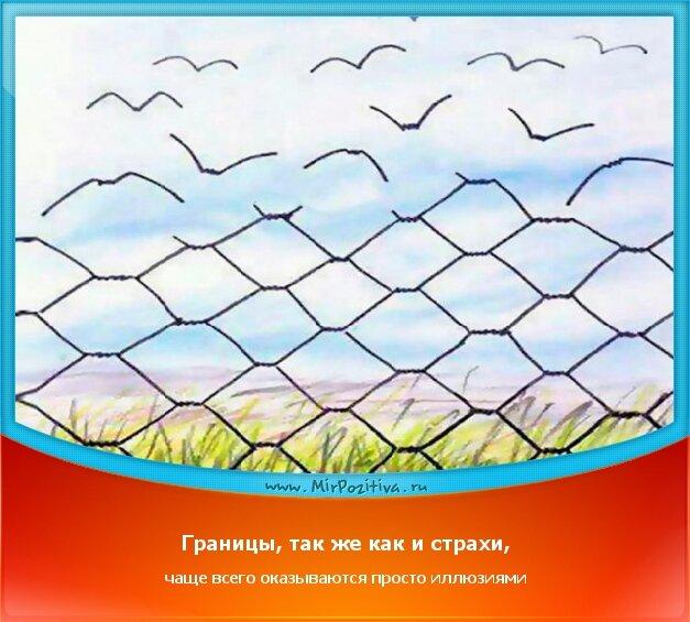 позитивчик дня: Границы, так же как и страхи, чаще всего оказываются просто иллюзиями