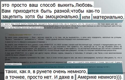 Любовь Латыпова коуч