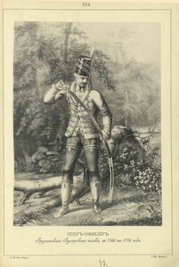 614. ОБЕР-ОФИЦЕР Грузинского Гусарского полка, с 1763 по 1776 год.