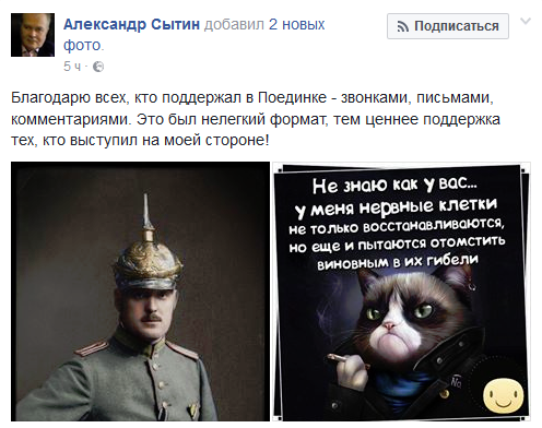 Александр Сытин: Благодарю всех, кто поддержал в Поединке...