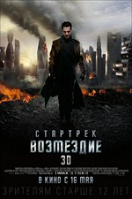 Стартрек: Возмездие / Star Trek Into Darkness (2013/BDRip/HDRip/3D)