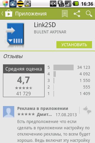 App2sd инструкция
