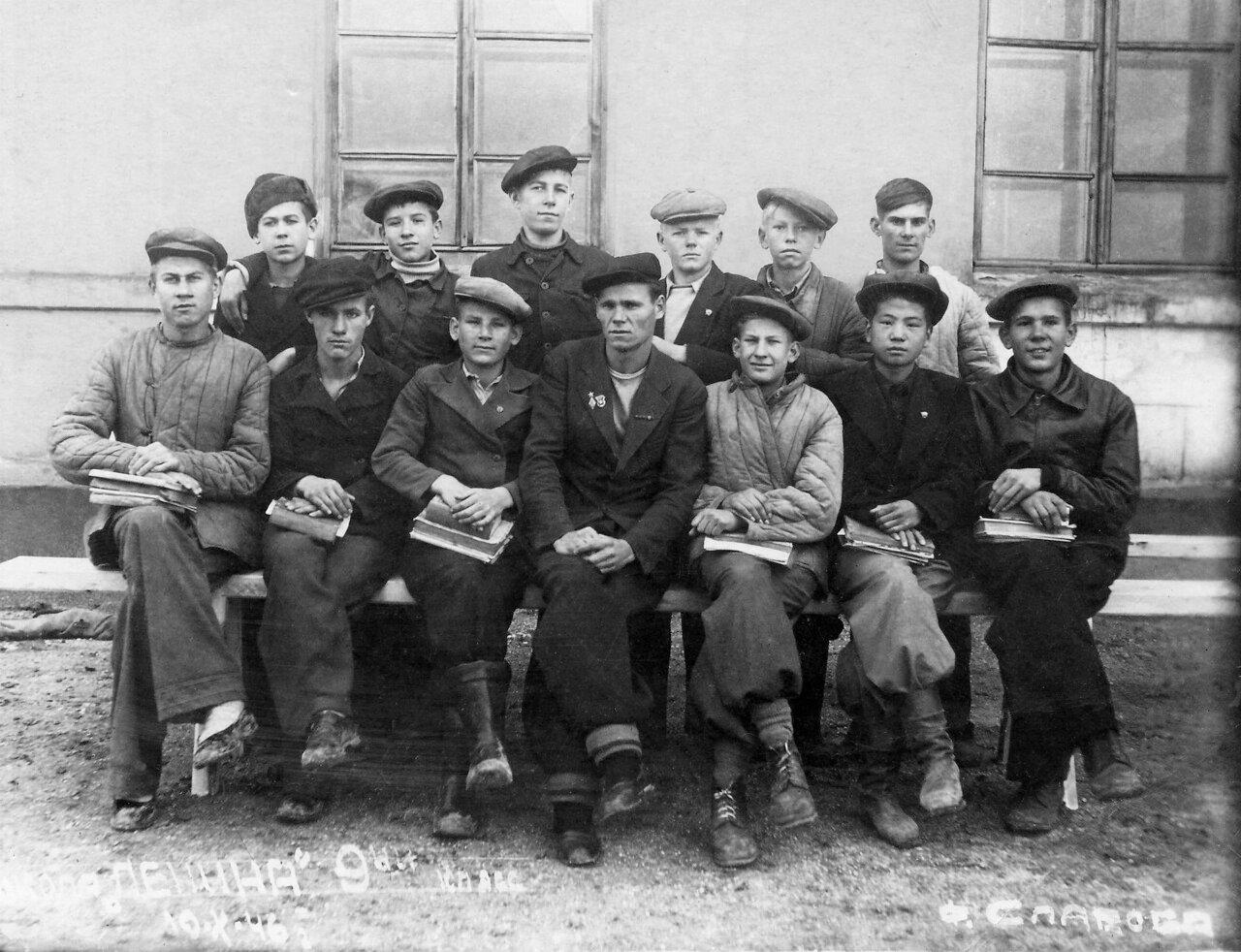 1946. Учащиеся школы имени Ленина