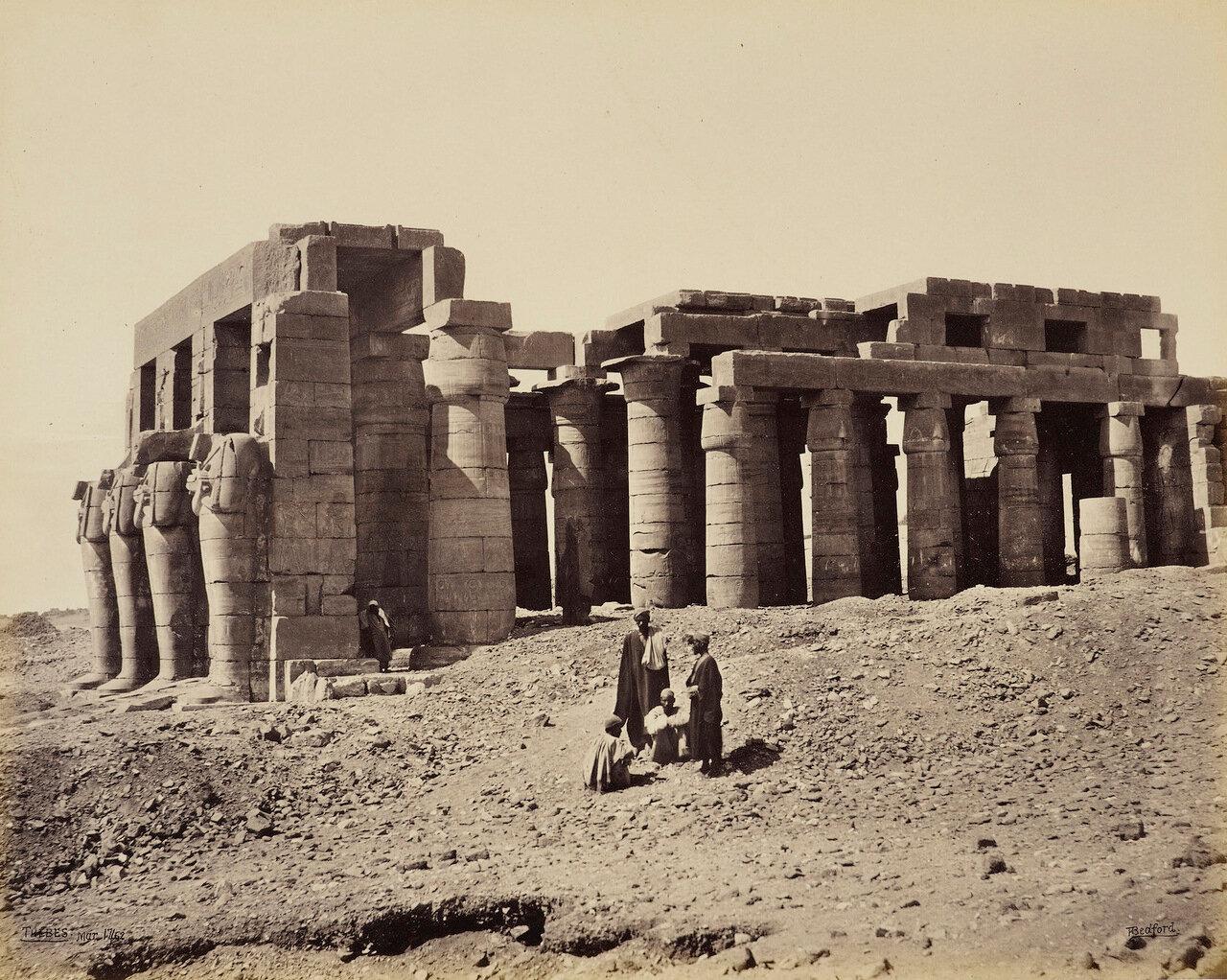 17 марта 1862. Мемнониум. общий вид с юго-востока, Фивы