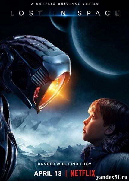 Затерянные в космосе (1 сезон: 1-5 серии из 10) / Lost in Space / 2018 / ПМ (AlexFilm), СТ / WEBRip (AVC)