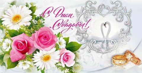 Поздравление с днем свадьбы немолодых людей