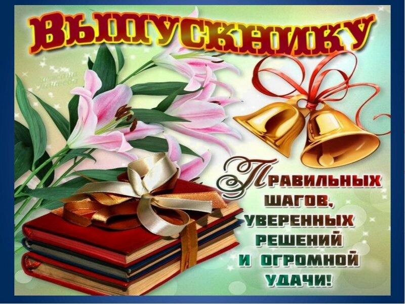 Поздравление выпускнику школы от первоклассников