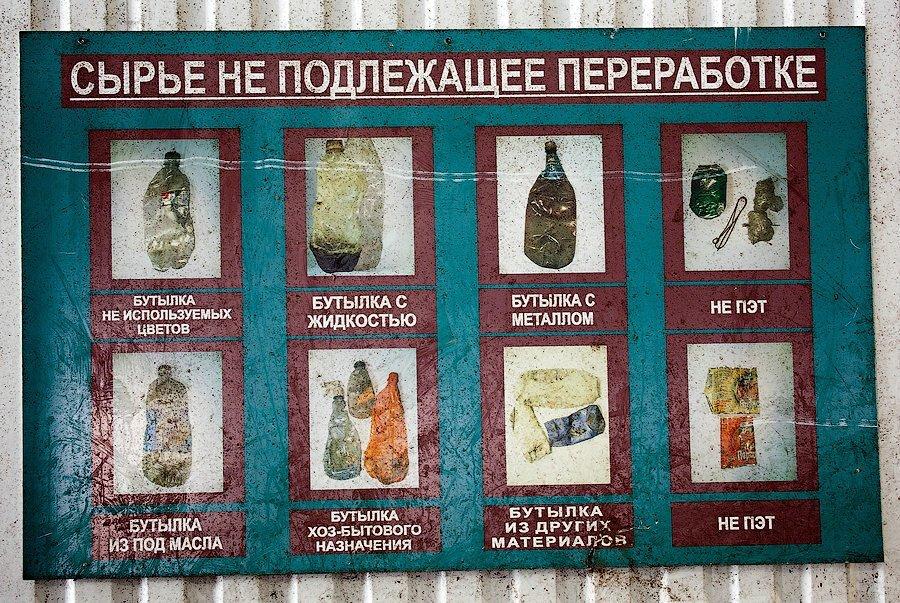 завод переработка российские заводы бутылка уникальность использование свалка
