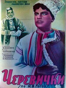 1944 Черевички