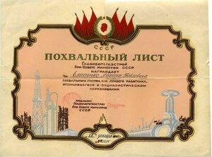 1948 Похвальный лист Главнефтегазстроя