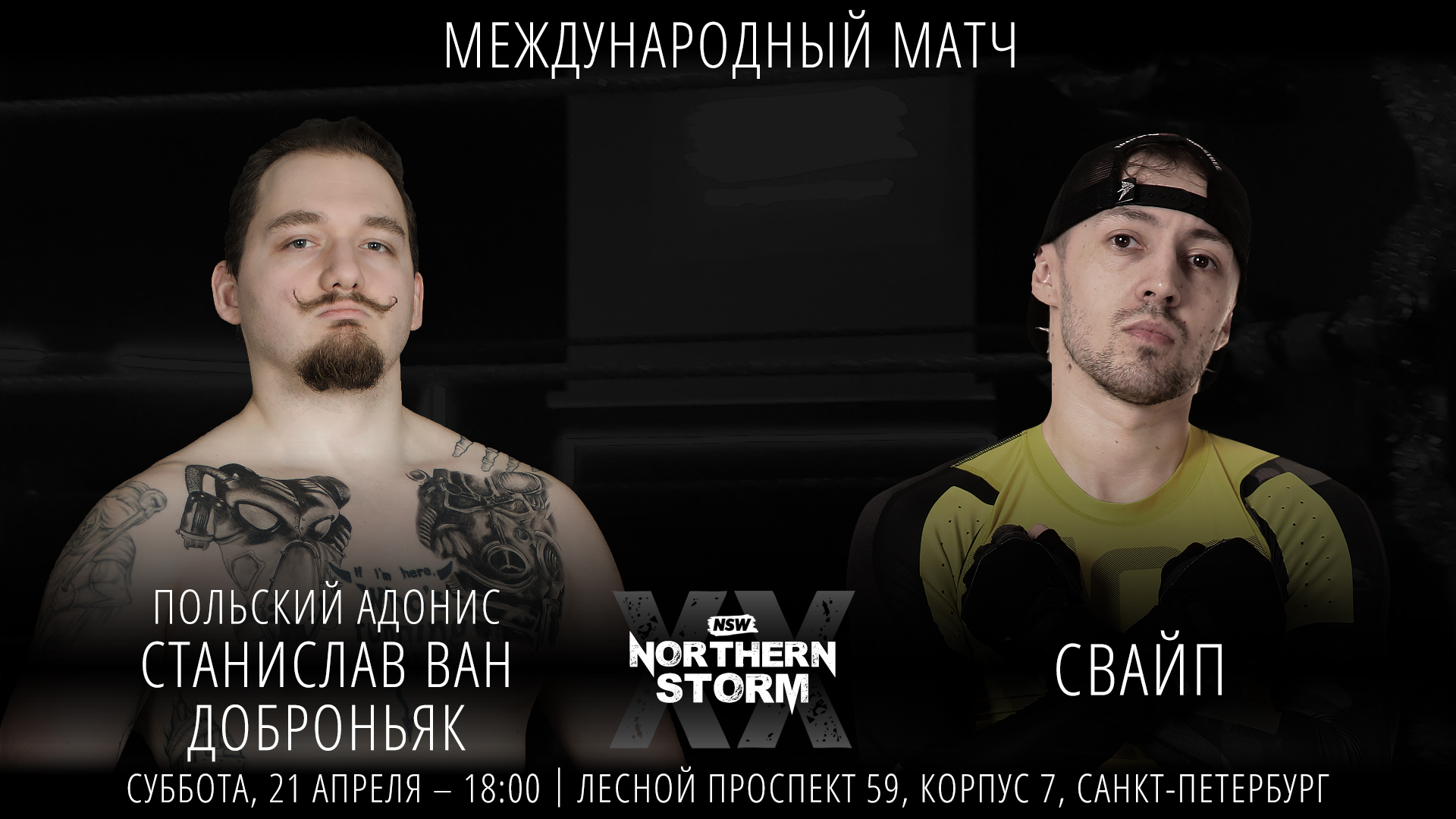 NSW Northern Storm XX: Станислав Ван Доброньяк против Свайпа