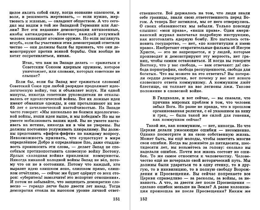 Солженицын А. И. Публицистика: В 3 т. Т. 3. — Ярославль: Верхняя Волга, 1997. — Т. 3: Статьи, письма, интервью, предисловия. — 1997. С. 145–155