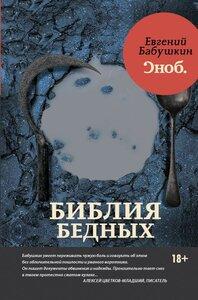 Бабушкин_Библия бедных.jpg