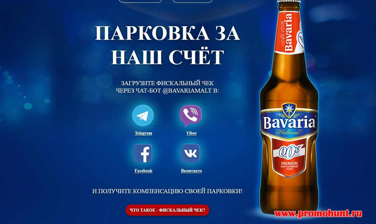 Акция Bavaria Malt 2018 на bavariamalt.ru