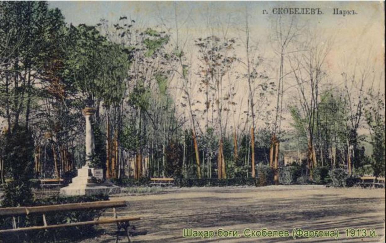 Скобелев. Парк. Памятник М. Д. Скобелеву