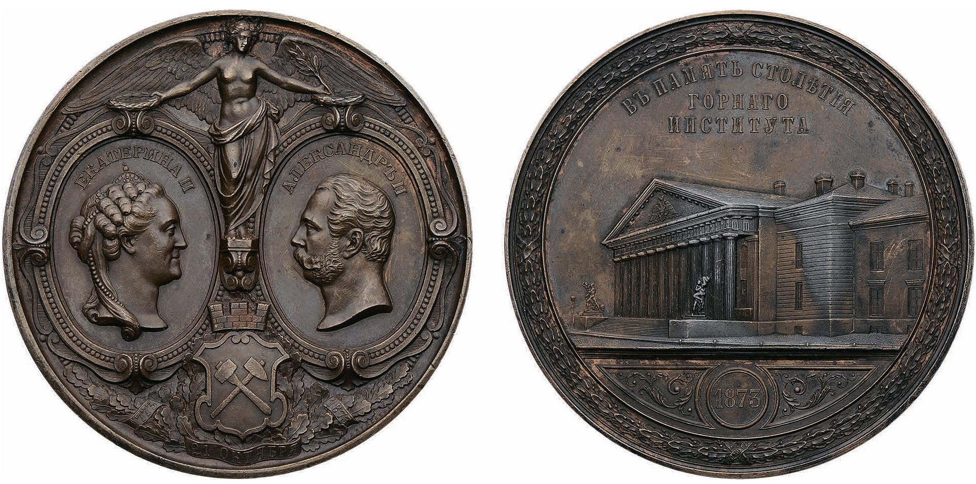 Настольная медаль «В память 100-летия Горного Института. 1873 г.»