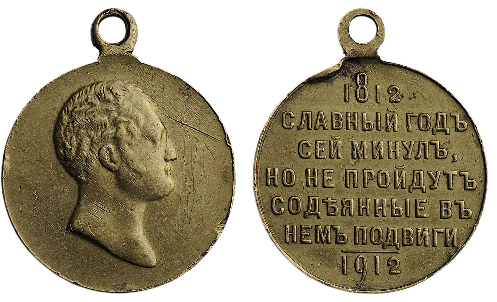 Наградная медаль «В память 100-летия Отечественной войны 1812 г.»