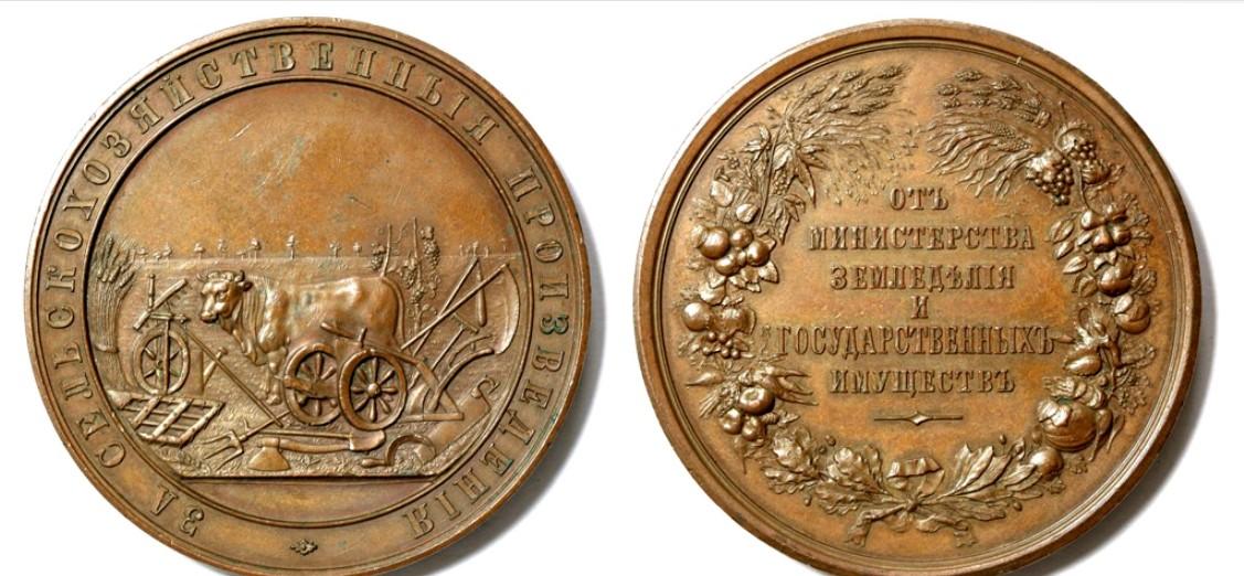 Настольная медаль «За сельскохозяйственные произведения»