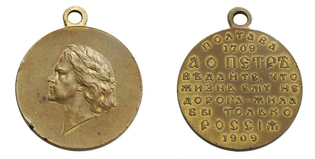 Наградная медаль «в память 200-летия Полтавской победы. 1909»